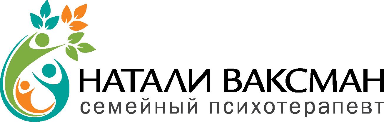Центр семейной психотерапии Натали Ваксман Logo